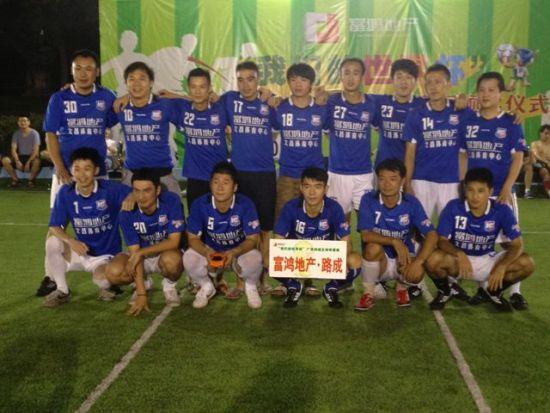 柳州赛区冠军富鸿地产·路成队集体照。球队供图