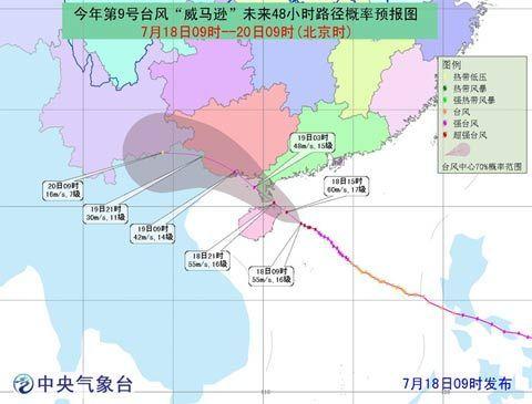 """""""威马逊""""路径概率预报图(7月18日09时至20日09时)"""