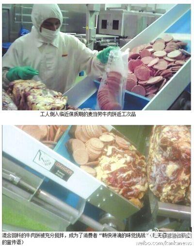 工人倒入临近保质期的麦当劳牛肉饼返工次品。电视截屏
