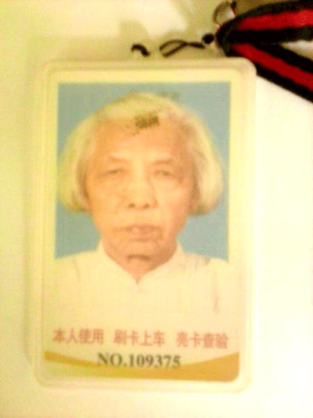 疑为死者的公交卡。图由交警提供