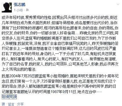 孟庭苇老公张志鹏刚写下4千多子的婚姻生活点滴