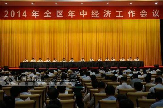 2014年全区年中经济工作会议27日在南宁召开。广西新闻网记者 伍永志 摂