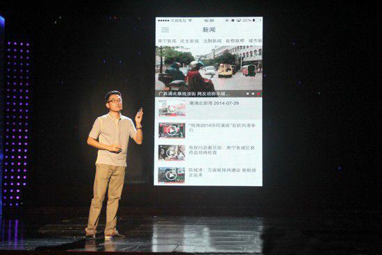 """""""南宁头条""""手机新闻客户端发布会现场"""