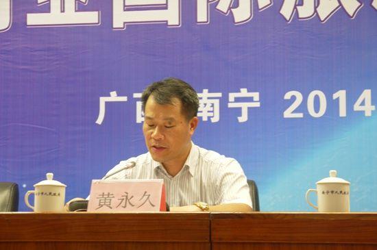南宁市旅游发展委员会主任 黄永久