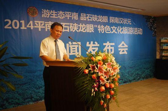 2014游生态平南 品石硖龙眼 探南汉状元