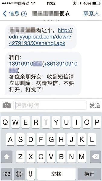 一位机主收到的病毒短信和朋友提醒信息。