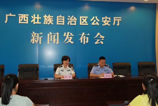 """广西首届""""最美警察""""宣传推选活动新闻通气会现场。广西公安厅供图"""