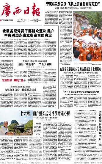 《广西日报》8月5日头版
