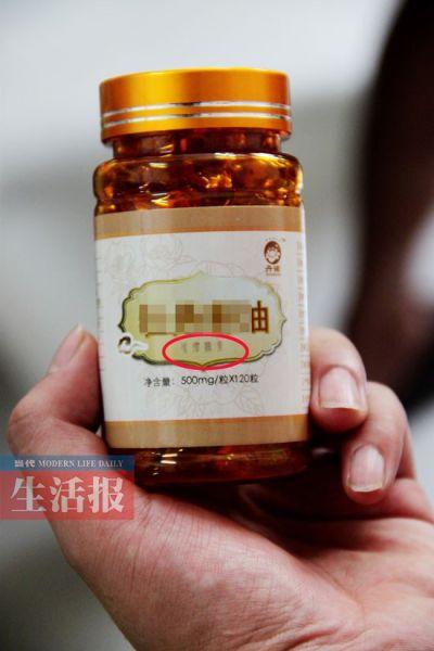"""图为受骗老人花5880元购买的""""牡丹花保健品"""""""