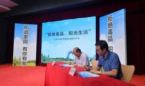 2014年8月13日,演艺公司签订禁毒承诺书