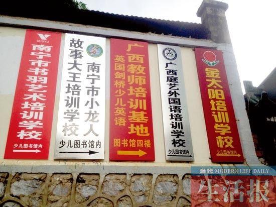 此前南宁市少儿图书馆挂满了一些培训机构的牌匾。图片来源:当代生活报
