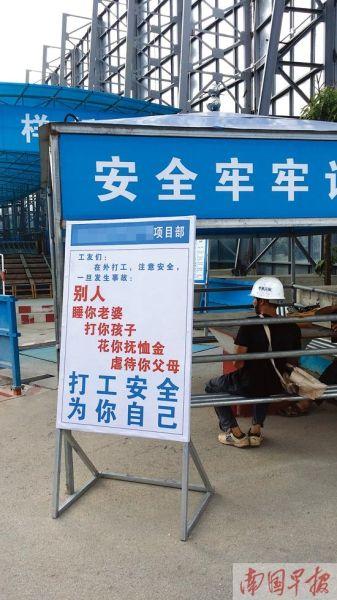 """南宁高新大道的一工地,""""照抄""""深圳地铁的""""最狠标语""""。图片来源:南国早报"""