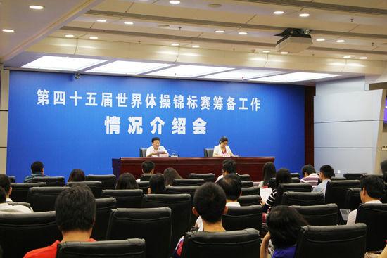 世锦赛筹备工作介绍会现场。 广西新闻网实习生 任健 摄