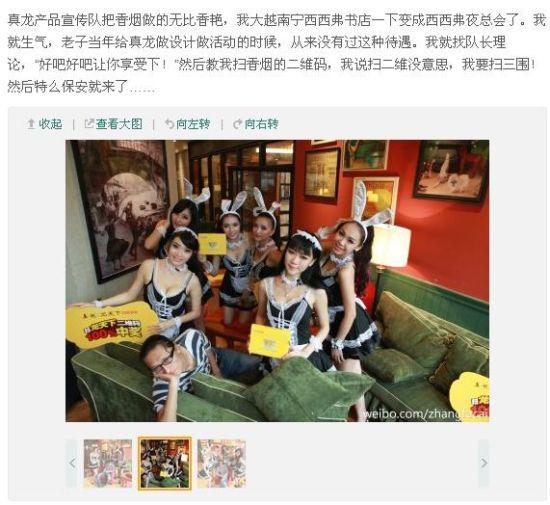 @张发财 微博截图