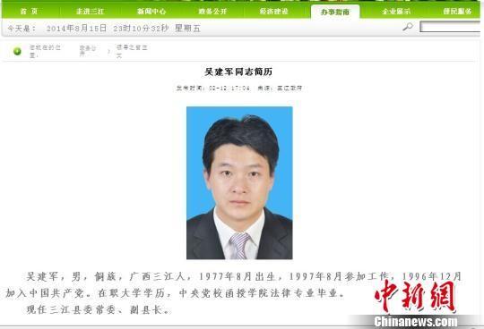 图为8月15日三江县政府官方网站有关吴建军简历介绍的截图。
