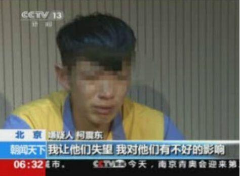 柯震东面对镜头流下忏悔的泪水