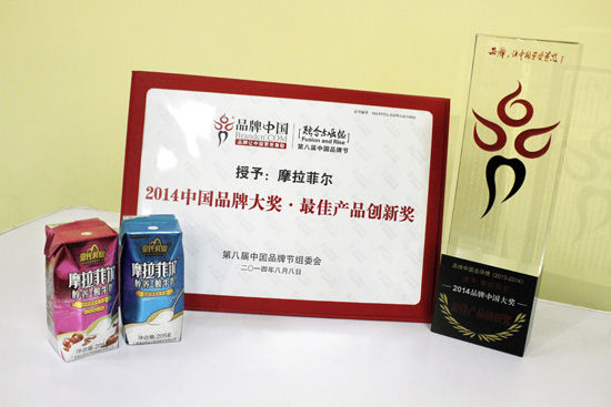 第八届中国品牌节摩拉菲尔荣获最佳产品创新奖