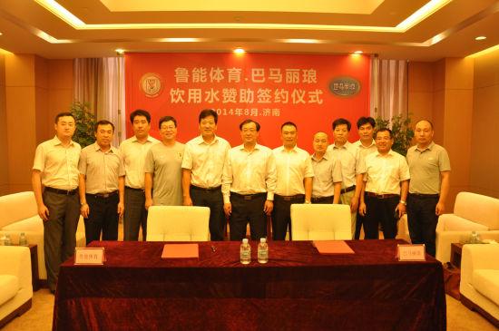 巴马丽琅与鲁能体育签订矿泉水赞助协议。