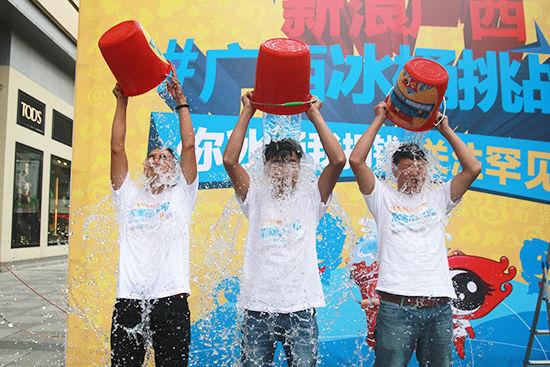 皇氏乳业代表挑战冰桶。阳熙 摄