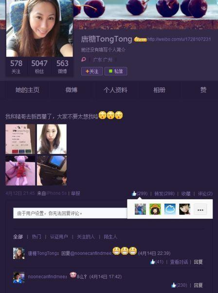 微博网友曝出疑似小三