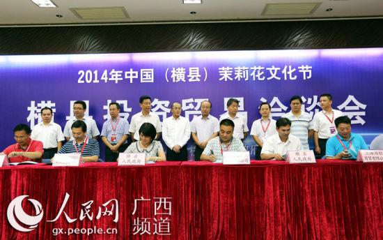 2014年横县投资贸易洽谈会共签约合作项目9个,投资总额62.8639亿元。(黄汝德/摄)