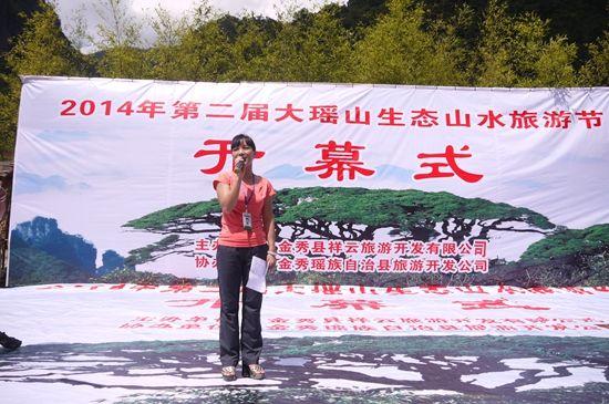 金秀旅游局局长李雪为山水旅游节致辞 摄影:周小媛