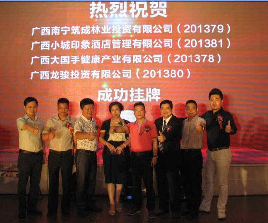 广西四家企业在上海股权托管交易中心成功挂牌庆祝酒会暨大国手旗舰店开业庆典