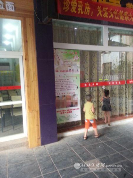 美容店丰胸广告无遮掩。图片来源:桂林生活网