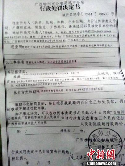 资料图。图为柳州警方对被告符女士开具的行政处罚决定书,符女士拒绝签字。 钟欣 摄