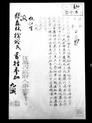 """""""省会各界庆祝九三抗战胜利周年纪念大会""""邀请函"""