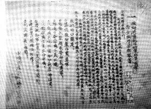 《援助英勇抗日的东北义勇军告全国劳苦群众书》