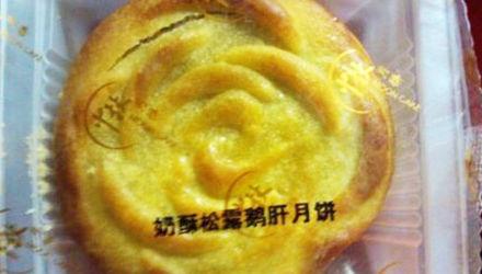 奶酥松露鹅肝月饼