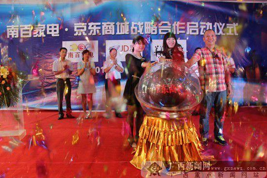 嘉宾启动水晶球。广西新闻网记者 许乾雷 摄