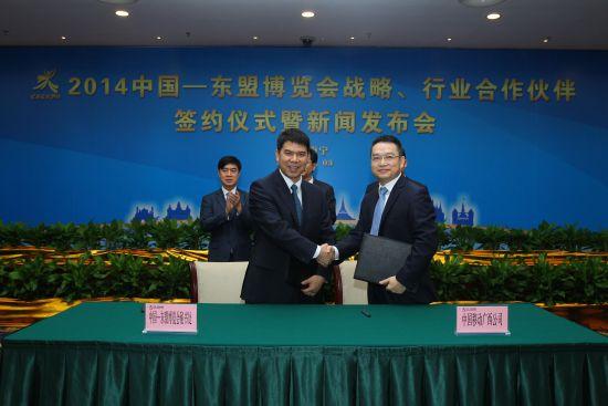 广西移动副总经理何志力与中国东盟博览会秘书处黄平西副秘书长签约