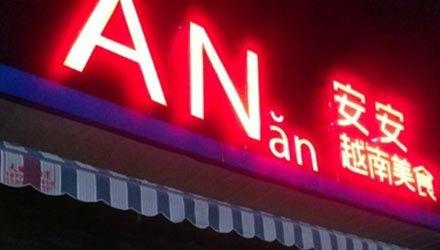 安安越南特色美食馆
