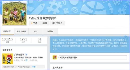 新浪广西9月4日发起微博话题#四兄妹割草挣学费#引来150多万的阅读量