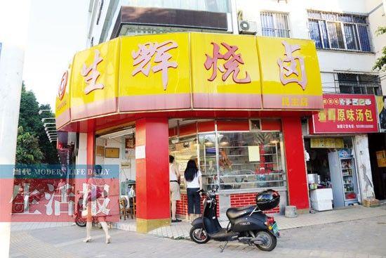 生辉烧卤各门店昨日仍在正常营业。图片来源L:当代生活报