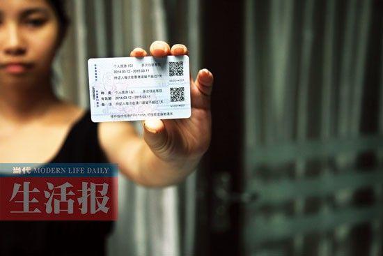 新版港澳通行证(背面)。图片来源:当代生活报
