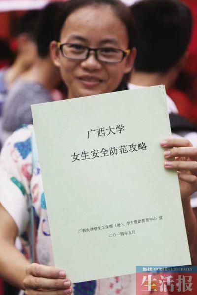 广西大学发放的女生安全防范攻略手册