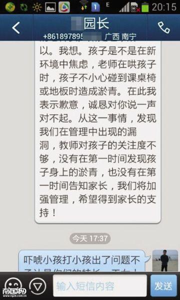 涉事幼儿园园长给黄先生的短信中,关于该事情的解释。 黄先生供图