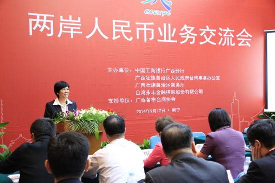 工行广西区分行许桂北副行长主持两岸人民币业务交流会