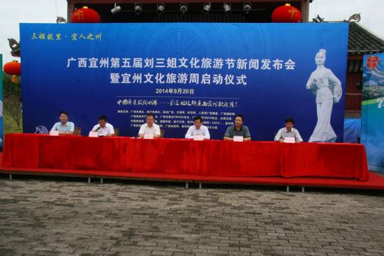 第五届宜州刘三姐文化旅游节暨宜州文化旅游周启动仪式现场 图/王晓茵