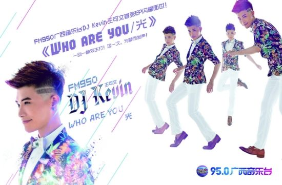 FM950广西音乐台当红DJ Kevin王可文首张EP闪耀面世