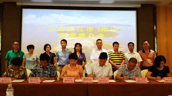 广东阳江市旅游推介会在南宁举办。图为推介会上双方旅游企业签约合作协议