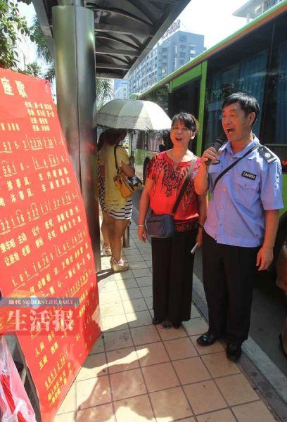 """昨日在南宁东葛葛村路口公交车站""""秀才保安""""裴福兴(右一)用新创作的歌曲宣传公交车让座。 记者 徐天保 摄"""