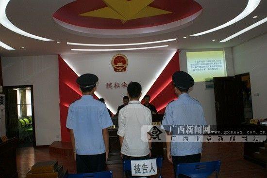 少年模拟法庭现场。广西新闻网实习生 王国进 摄