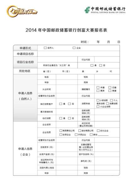 2014年中国邮政储蓄银行创富大赛报名表正面