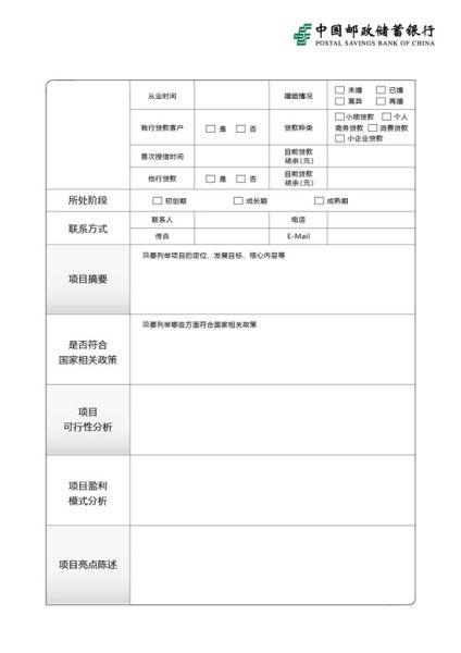 2014年中国邮政储蓄银行创富大赛报名表背面