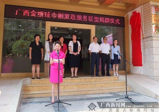 联盟揭牌仪式即将进行。广西新闻网见习记者 蓝于涵 摄