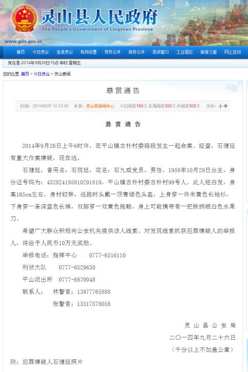 广西省灵山县人民政府网站上的悬赏通告
